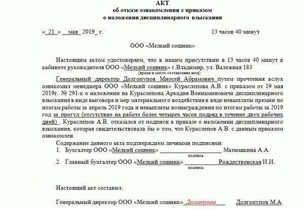 Акт об отказе от подписи в приказе: образец