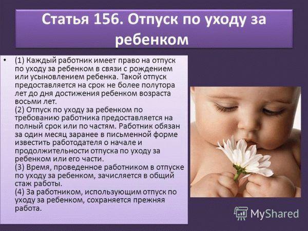 Кому можно брать больничный по уходу за ребенком.