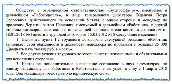 Дополнительное соглашение на увеличение оклада образец