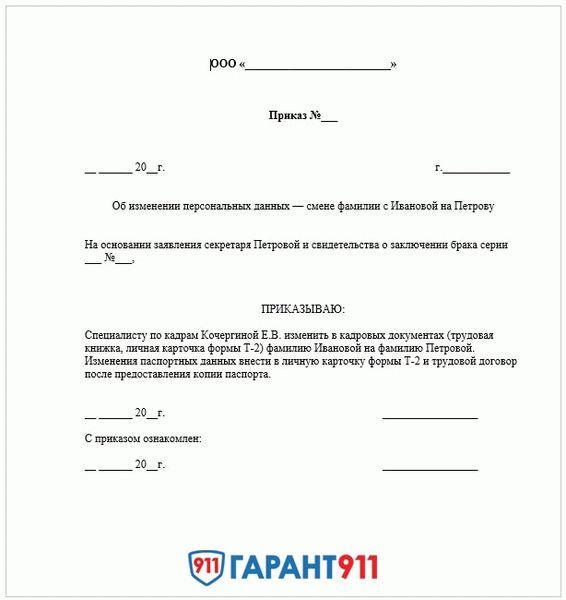 Дополнительное соглашение об изменении фамилии образец