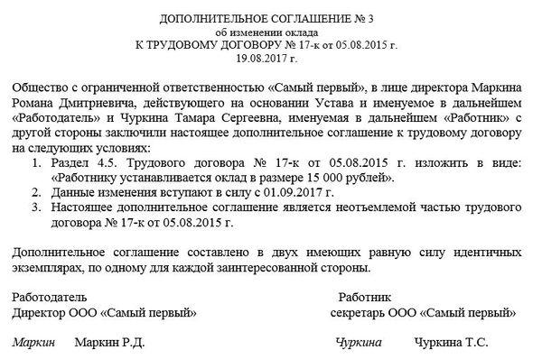 Допсоглашение об изменении оклада: образец 2019