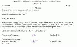 Компенсация дополнительного отпуска при увольнении 2019