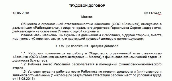 Трудовой договор с генеральным директором по совместительству
