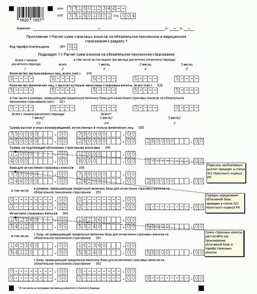 Образец заполнение расчета по страховым взносам РСВ-1 за 2 квартал 2019