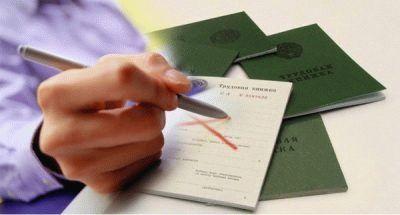 Аннулирование записи в трудовой книжке — Трудовая помощь