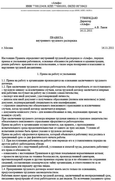 Правила внутреннего трудового распорядка 2019: пример