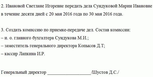 Приказ о назначении на должность главного бухгалтера: бланк и образец 2019 года 2019