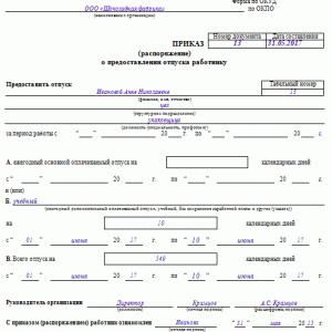 Образец приказа о предоставлении учебного отпуска образец