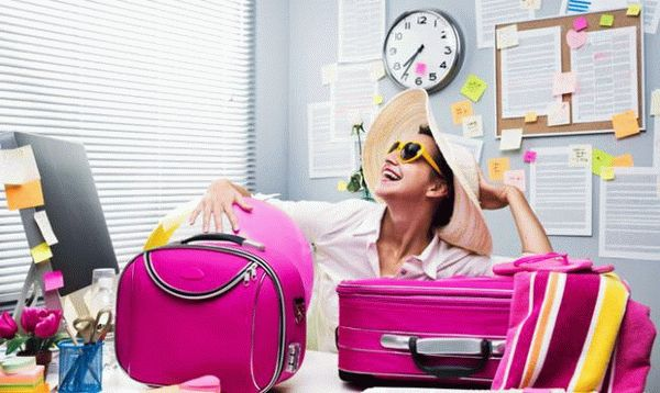 Отпуск начинается с выходного дня